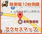 上野原の本町整骨院アクセスマップ