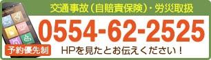電話番号0554-62-2525