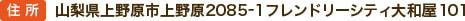 山梨県上野原上野原2085-1-201